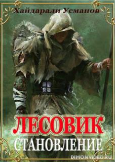 Становление - Хайдарали Усманов