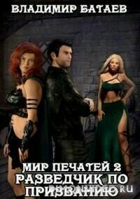 Разведчик по призванию - Владимир Батаев