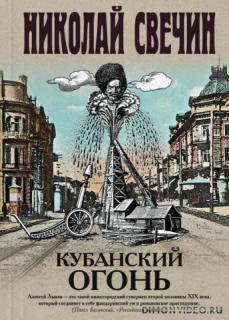 Кубанский огонь - Николай Свечин