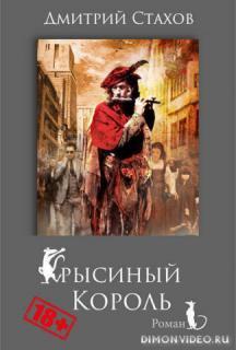 Крысиный король - Дмитрий Стахов