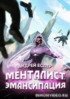 Менталист. Эмансипация - Андрей Еслер