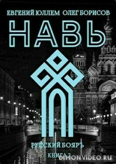 Навь. Книга 2 - Евгений Юллем, Олег Борисов