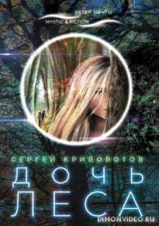 Дочь леса - Сергей Криворотов