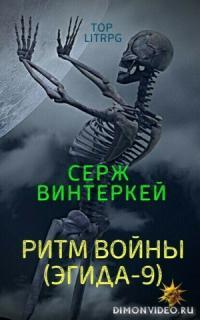 Ритм войны - Серж Винтеркей