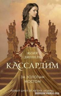 За Золотым мостом - Юлия Диппель