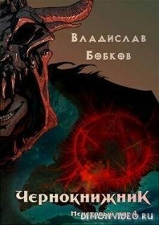 Чернокнижник. Неистовый маг 4 - Владислав Бобков