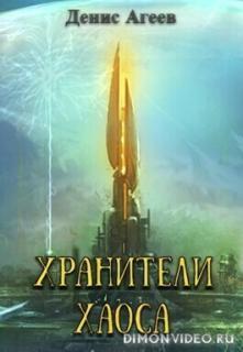 Хранители хаоса - Денис Агеев
