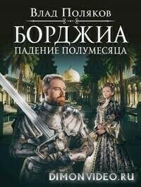 Падение полумесяца - Владимир Поляков