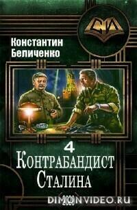 Контрабандист Сталина 4 - Константин Беличенко