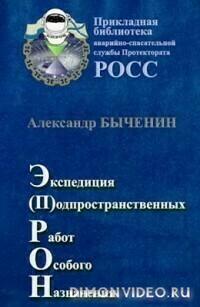 Э(П)РОН. Трилогия - Александр Быченин