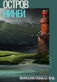 Остров Ниней. Том 2 - Setroi