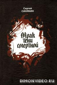 Мрак тени смертной - Сергей Синякин
