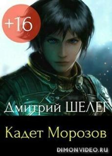 Кадет Морозов - Дмитрий Шелег