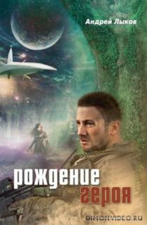 Рождение героя - Андрей Лыков