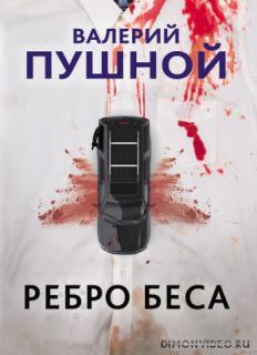 Ребро беса - Валерий Пушной