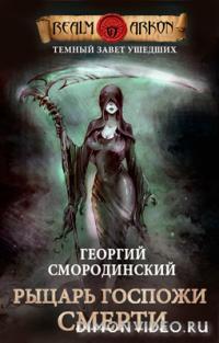 Рыцарь Госпожи Смерти - Георгий Смородинский