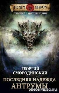 Последняя надежда Антрумы - Георгий Смородинский