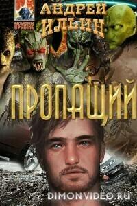 Пропащий - Андрей Ильин