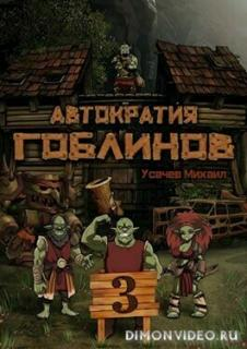 Автократия Гоблинов 3 - Михаил Усачев