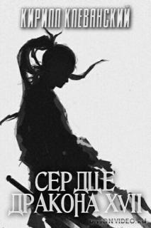 Сердце Дракона. Том 17 - Кирилл Клеванский