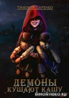 Демоны кушают кашу - Тимофей Царенко