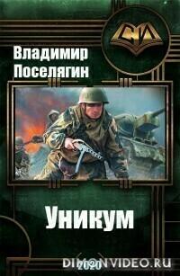 Уникум - Владимир Поселягин