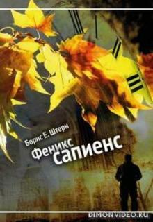 Феникс сапиенс - Борис Штерн