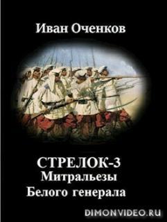 Митральезы Белого генерала. Часть первая - Иван Оченков