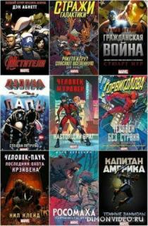 Серия книг - «Вселенная Марвел» [55 книг] (2016-2020)