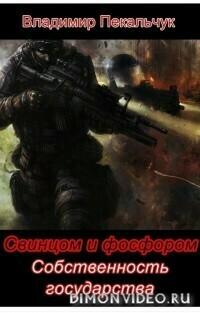 Свинцом и фосфором. Дилогия - Владимир  Пекальчук