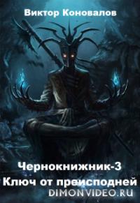 Чернокнижник. Ключ от преисподней - Виктор Коновалов