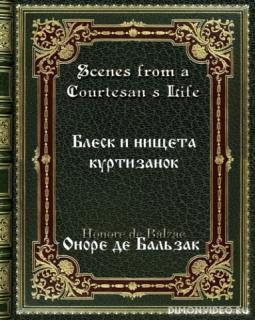 Блеск и нищета куртизанок - Оноре де Бальзак