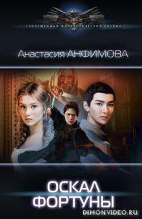 Оскал фортуны - Анастасия Анфимова