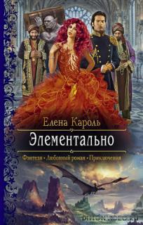 Элементально - Елена Кароль