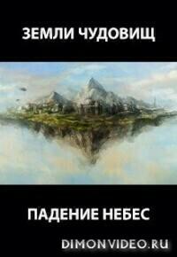 Падение небес - Роман Пастырь