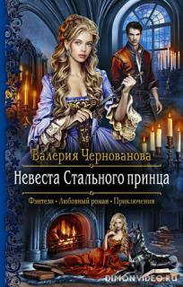 Невеста Стального принца - Валерия Чернованова