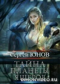 Тайна планеты ящеров - Сергей Юнов