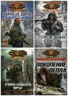 Сборник произведений - Алексей Доронин
