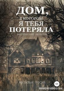 Дом, в котором я тебя потеряла - Наталья Росин