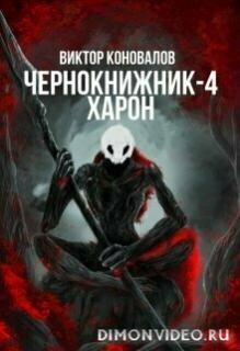 Харон - Виктор Коновалов
