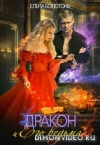 Дракон и Его Ведьма - Елена Болотонь