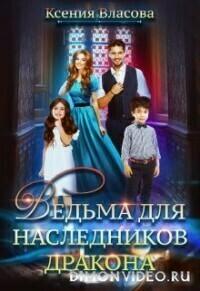 Ведьма для наследников дракона - Ксения Власова
