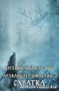 Схватка - Евгений Шепельский