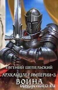 Война - Евгений Шепельский