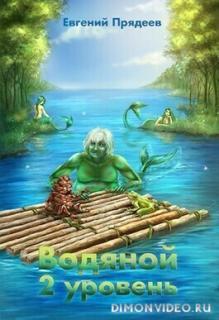 Водяной. 2 уровень - Евгений Прядеев