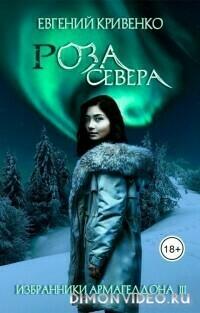 Роза севера - Евгений Кривенко