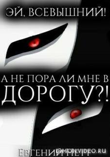 А не пора ли мне в ДОРОГУ?! - Евгений Нетт