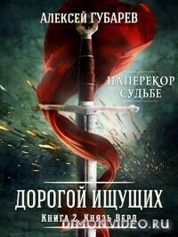 Князь Верд -  Алексей Губарев