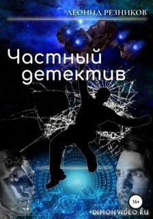 Частный детектив - Леонид Резников