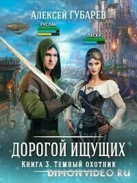 Темный охотник - Алексей Губарев